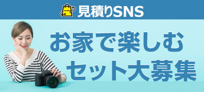 見積SNS「お家で楽しむセット」大募集!