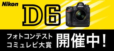 Nikon D6コミュレビ大賞&フォトコン