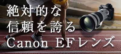 絶対的な信頼を誇る Canon EFレンズ