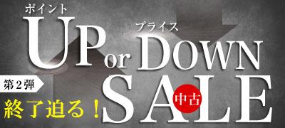 中古Up or Down SALE