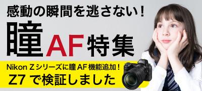 Nikon Zシリーズ瞳AFの検証