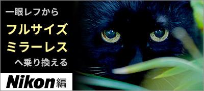 フルサイズミラーレスデビュー(ニコン編)