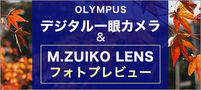 OLYMPUS BlueImpact
