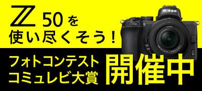 Nikon Z50 のイベント開催中