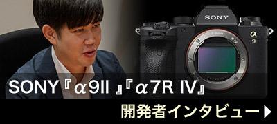 SONY 『α9II 』『α7IV』 開発者インタビュー