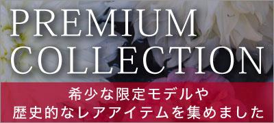 【中古】プレミアムコレクション