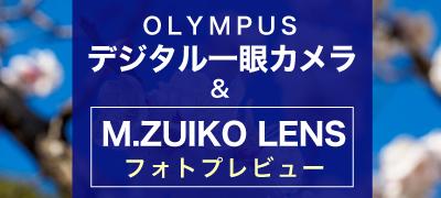OLYMPUS デジタル一眼カメラ&M.ZUIKO LENS