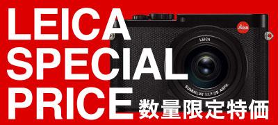 Leicaスペシャルプライス