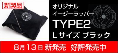 オリジナルイージーラッパー TYPE2 新発売
