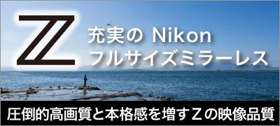 充実の Nikon フルサイズミラーレス