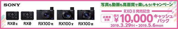 SONY【RX0 II発売記念】写真も動画も高画質で楽しもう!キャンペーン