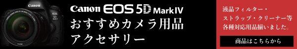 キヤノンEOS 5D Mark IV おすすめカメラ用品・アクセサリー