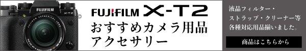 フジフイルムX-T2 おすすめカメラ用品・アクセサリー