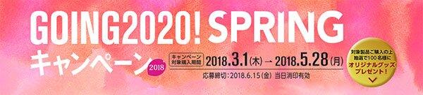 Canon GOING2020!SPRINGキャンペーン2018 詳細はこちら