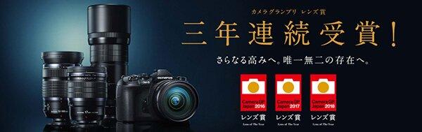 カメラグランプリ レンズ賞 三年連続受賞