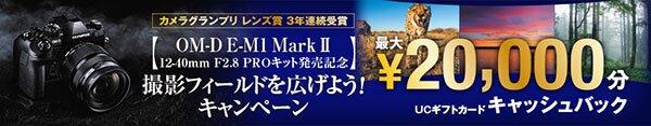 OLYMPUS E-M1MarkⅡ 12-40mm F2.8 PROキット 発売記念 撮影フィールドを広げよう!キャンペーン 詳細はこちら