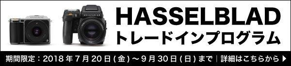 ハッセルブラッド トレードインプログラム 詳細はこちら