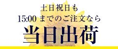 日本全国送料無料