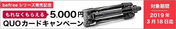 Manfrotto befreeシリーズ発売記念 もれなくもらえる!5,000円クオカードプレゼントキャンペーン