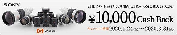 SONY G Master プレミアムキャンペーン 対象ボディをお持ちで、期間内に対象レンズをご購入された方に ?10,000キャッシュバック