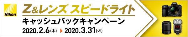 Nikon 春のイベントはZと共に!Z&レンズ、スピードライトキャッシュバックキャンペーン 最大40,000円キャッシュバック