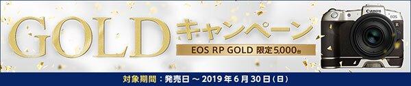 Canon EOS RP GOLDキャンペーン