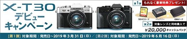 X-T30 デビューキャンペーン
