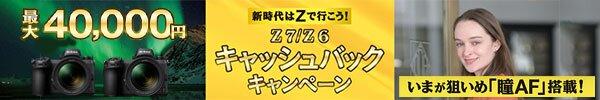 Nikon Z7/Z6 キャッシュバックキャンペーン