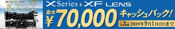 fujifilm X series & XF LENS 対象商品を「期間内にご購入」&「製品登録」で最大¥70,000夏のキャッシュバックキャンペーン