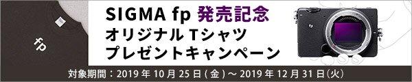 SIGMA fp 発売記念オリジナルTシャツ プレゼントキャンペーン