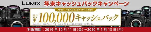 LUMIX 年末キャッシュバックキャンペーン 最大¥100,000キャッシュバック
