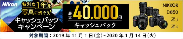 Nikon 特別な1年を写真に残そう!キャッシュバックキャンペーン 最大40,000円キャッシュバック