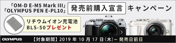 OLYMPUS 発売前購入宣言キャンペーン リチウムイオン充電池 BLS-50プレゼント