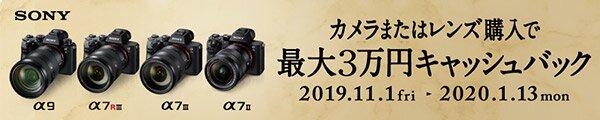 SONY αフルサイズミラーレス ウインターキャンペーン カメラまたはレンズ購入で最大3万円キャッシュバック