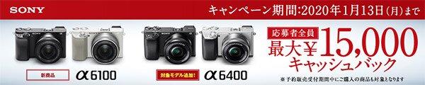 SONY αスタートアップ ウインターキャンペーン 最大¥15,000キャッシュバック