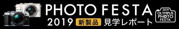 OLYMPUS PHOTOFESTA 2019 レポート