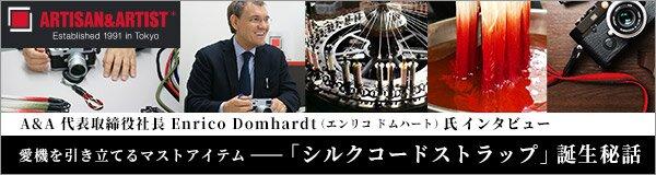 A&A 代表取締役社長 Enrico Domhardt(エンリコ ドムハート)氏インタビュー 愛機を引き立てるマストアイテム-「シルクコードストラップ」誕生秘話