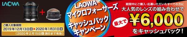 LAOWA マイクロフォーサーズ キャッシュバックキャンペーン 大人気レンズの組み合わせで最大¥6,000をキャッシュバック