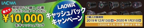 LAOWA キャッシュバックキャンペーン 最大¥10,000をキャッシュバック