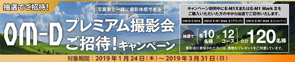 OM-D プレミアム撮影会 ご招待!キャンペーン