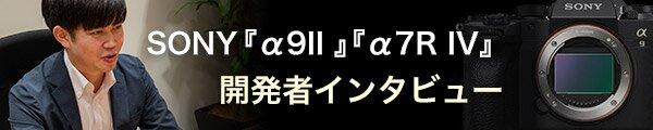 『α9II』『α7R IV』開発者インタビュー