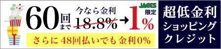超低金利ショッピングクレジット48回金利0%