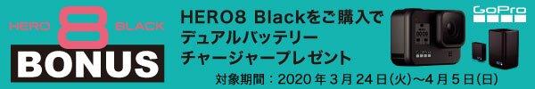 GoPro HERO8 Black ご購入キャンペーン
