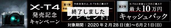 FUJIFILM X-T4発売記念キャンペーン