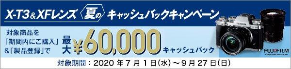 fujifilm X-T3 & XFレンズ夏のキャッシュバックキャンペーン 最大?60,000キャッシュバック