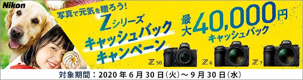 Nikon Zシリーズ キャッシュバックキャンペーン 最大4万円キャッシュバック