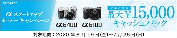 SONY αスタートアップサマーキャンペーン 対象モデルの購入で、応募者全員に最大15,000円キャッシュバック
