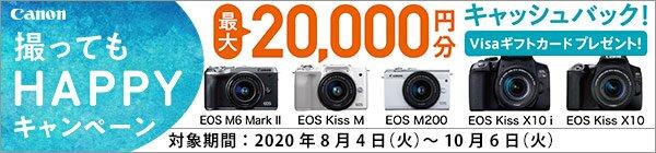 Canon 撮ってもHAPPYキャンペーン 最大?20,000 キャッシュバック
