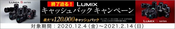 LUMIX キャッシュバックキャンペーン