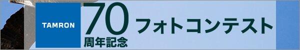 タムロン70周年記念フォトコン